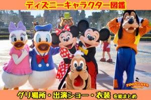 ディズニーキャラクター図鑑『ディズショナリー』