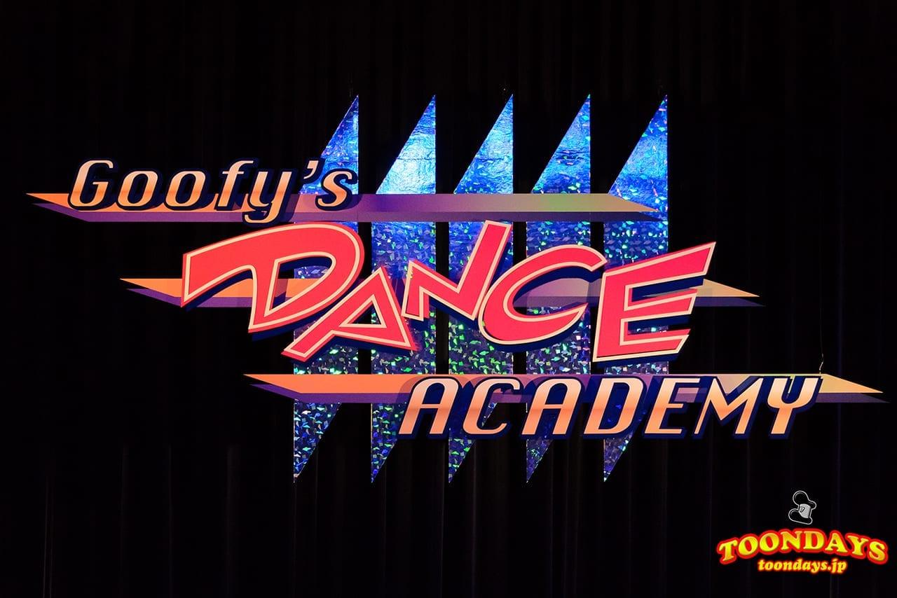 TDL トゥモローランド ショーベース グーフィーのダンスアカデミー