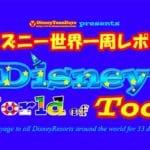 全世界のディズニーリゾートを回る世界一周レポート