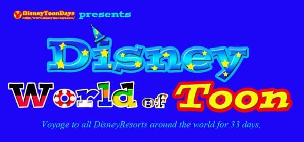 ディズニー世界一レポート
