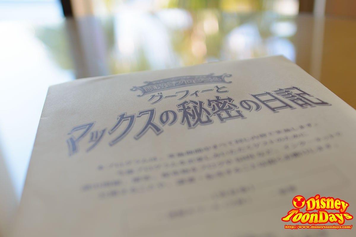 TDR アンバサダーホテル 謎解きプログラム グーフィーとマックスの秘密の日記