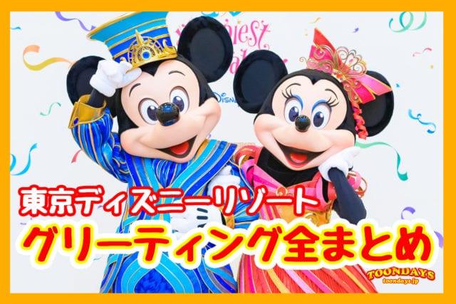 東京ディズニーリゾートキャラクターグリーティング全まとめ
