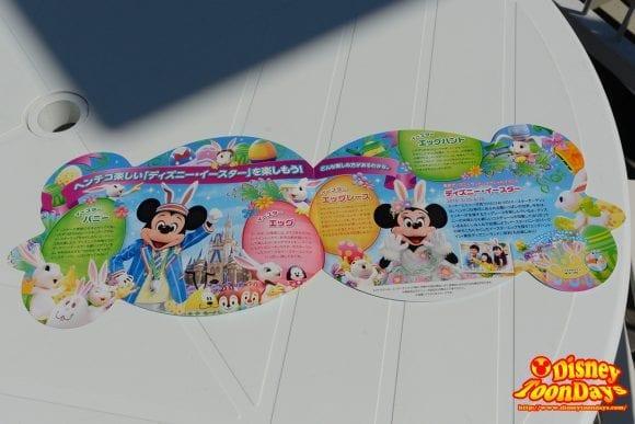 赤坂サカス ママサカス ディズニー・イースター 特別冊子中 2016
