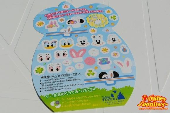 赤坂サカス ママサカス ディズニー・イースター 特別冊子裏 2016