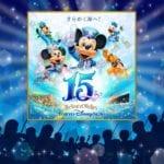 """初の「東京ディズニーシー15周年""""ザ・イヤー・オブ・ウィッシュ""""イン・コンサート」!全国10都市で開催決定"""