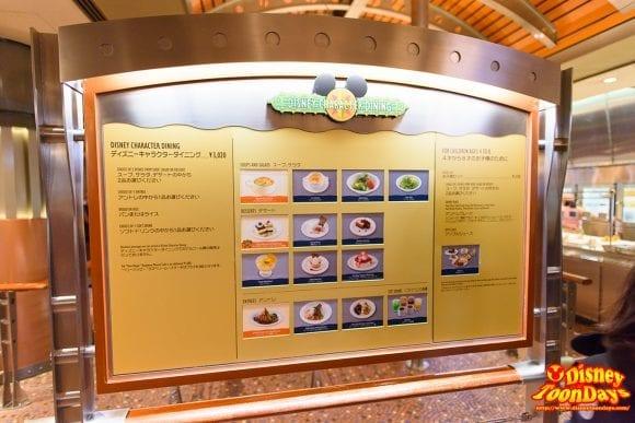 TDS ポートディスカバリー ホライズンベイレストラン メニュー