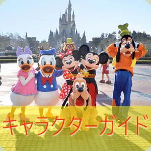 ディズニーキャラクター図鑑
