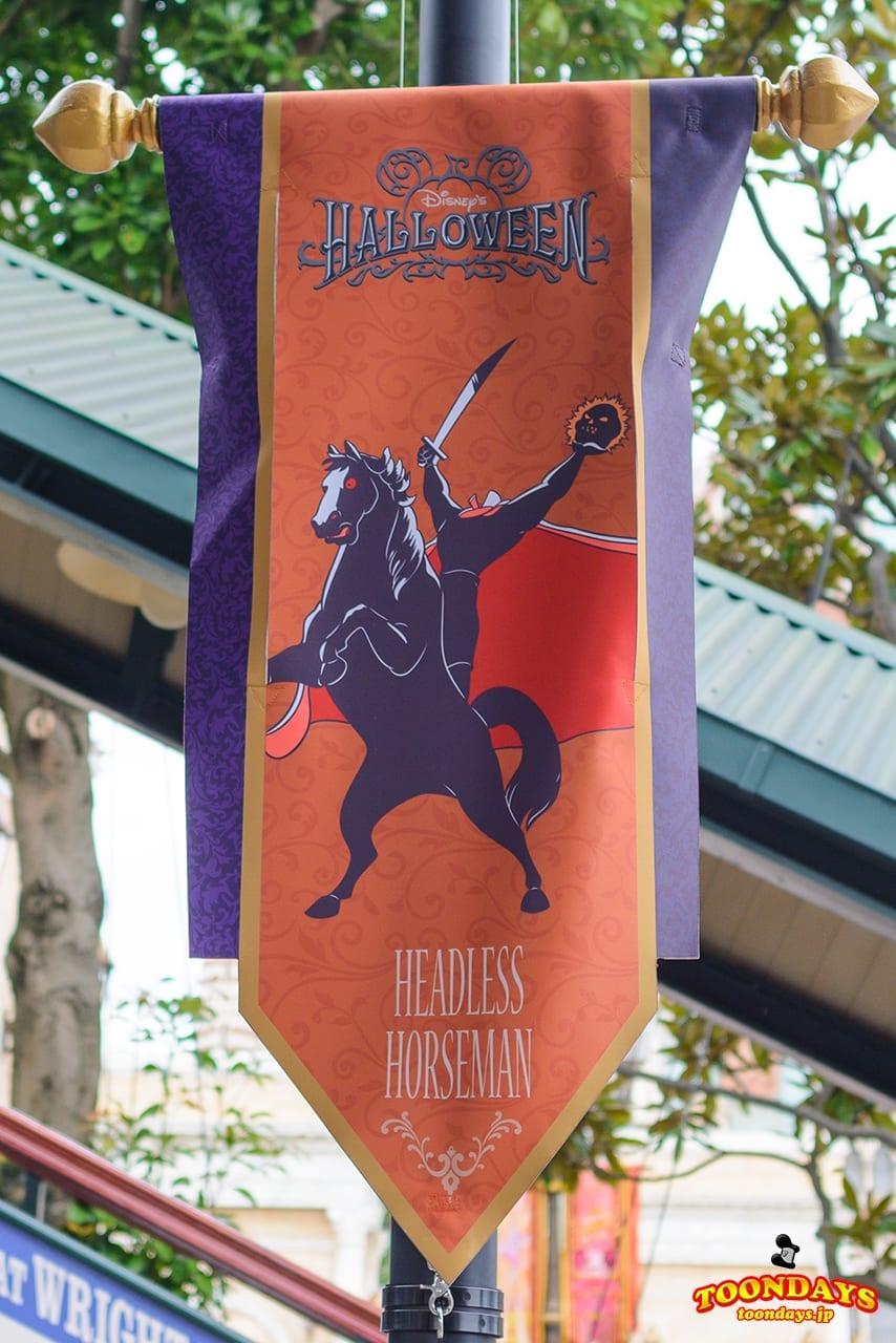 TDS アメリカンウォーターフロント ディズニー・ハロウィーン 2016 首なし騎士 ヘッドレスホースマン