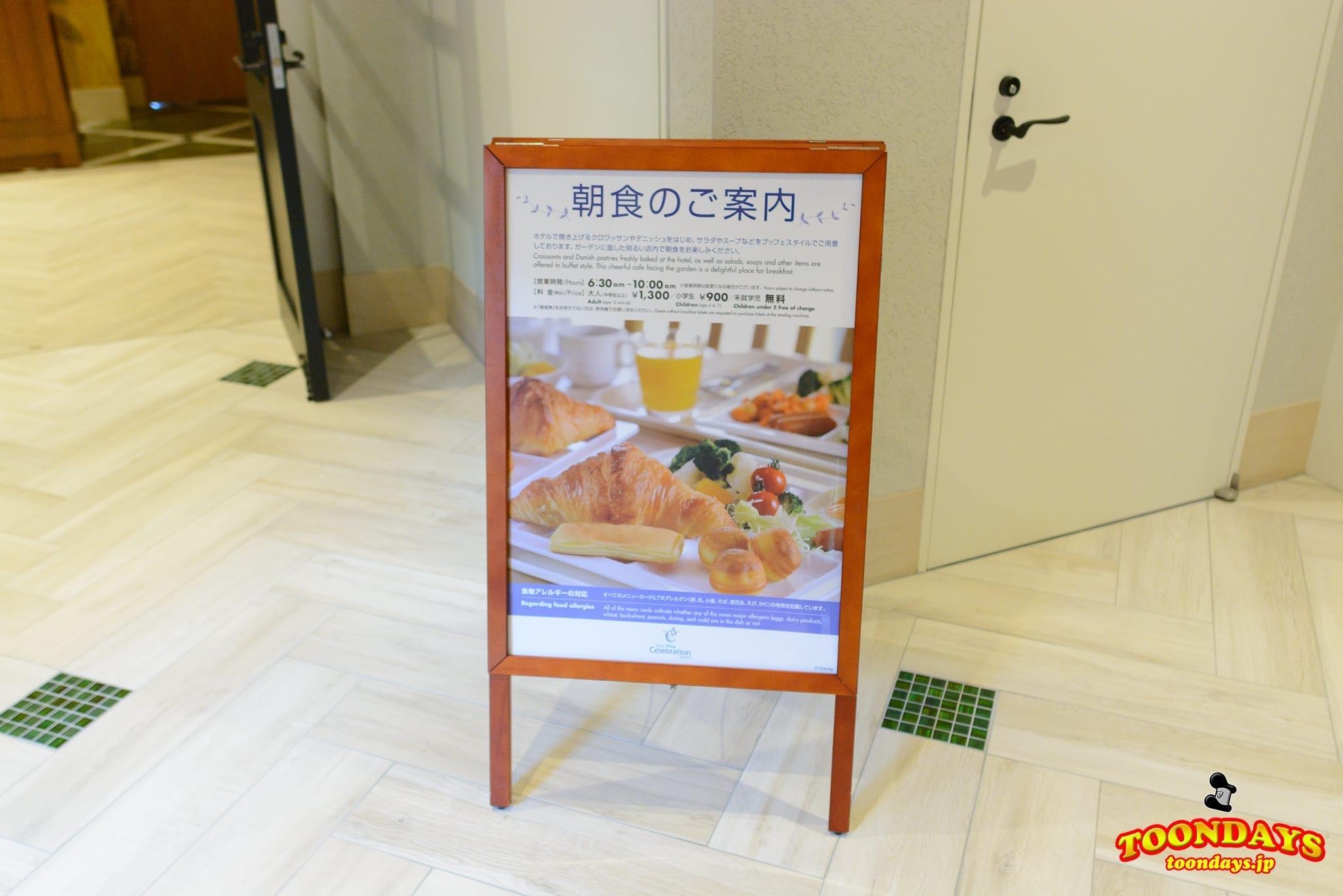 TDR 東京ディズニーセレブレーションホテル:ディスカバー ディスカバーカフェ