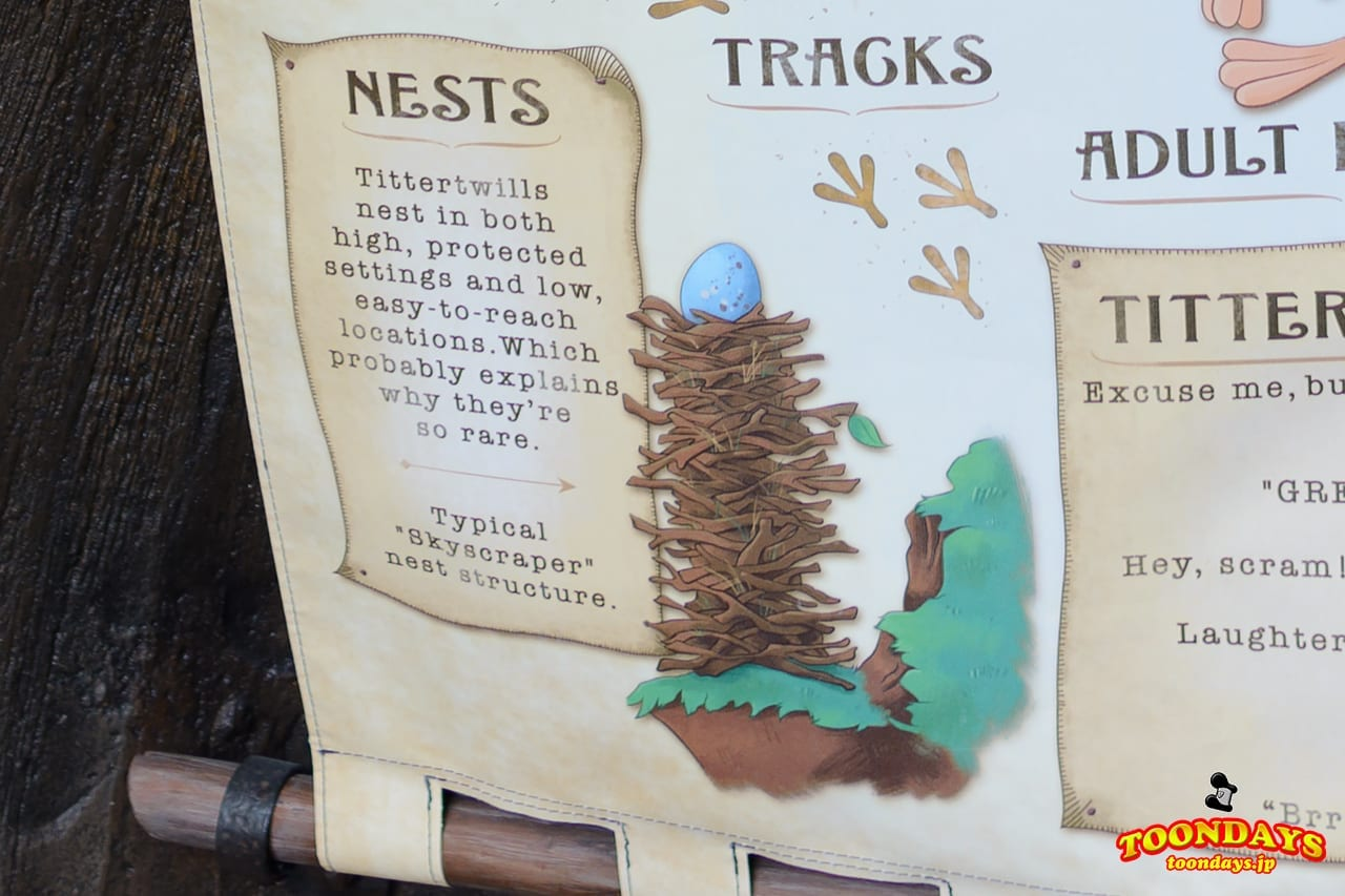 ティッタートゥイルの巣