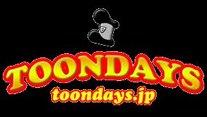 TOONDAYS【トゥーンデイズ】|ディズニー&テーマパークブログ