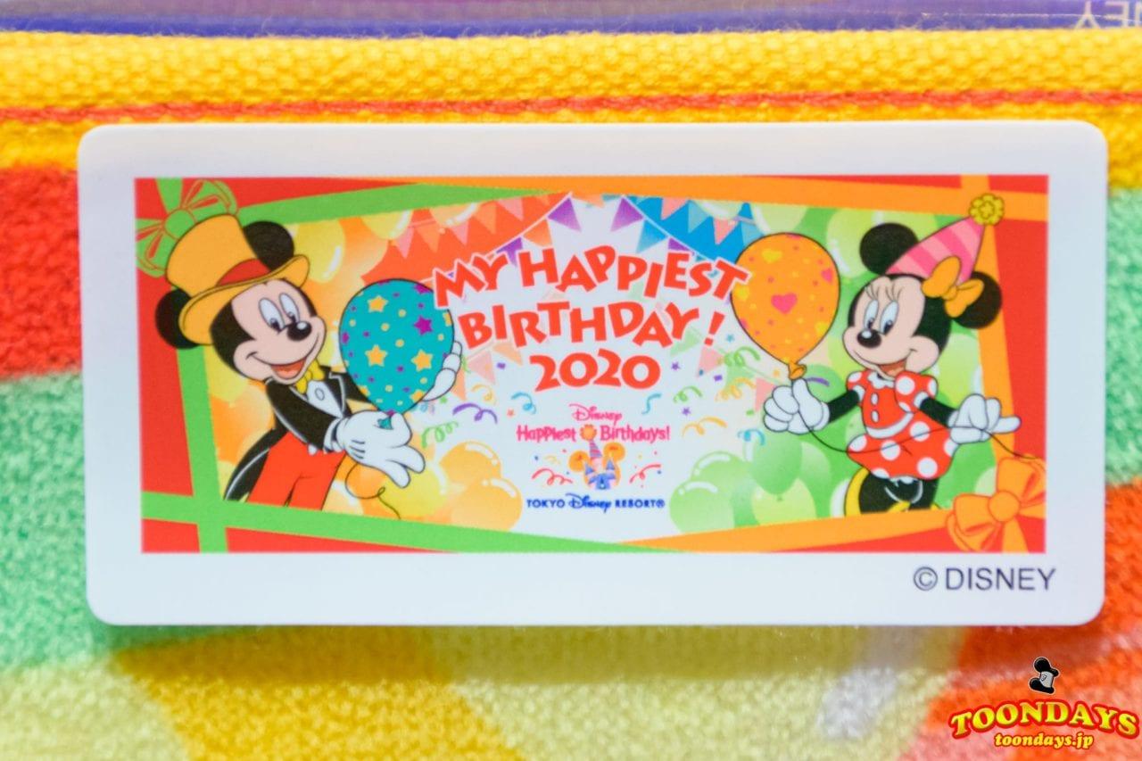 『My Happiest Birthday』のバースデータオルのデザイン
