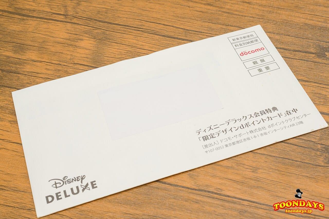 ディズニー・デラックス 限定dポイントカード封筒のおもて