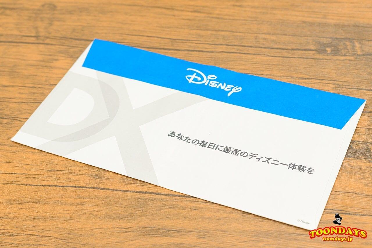 ディズニー・デラックス 限定dポイントカード封筒の裏