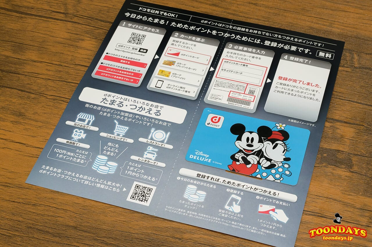 ディズニー・デラックス 限定dポイントカード