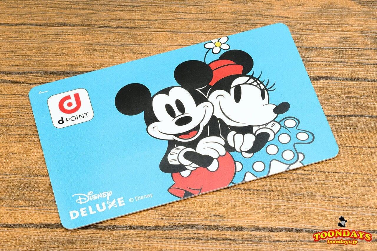 ディズニー・デラックス dポイントカード ミッキーとミニーのデザイン