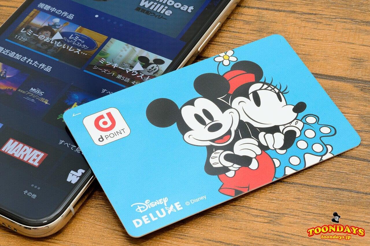 ポイント カード d