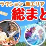 【随時更新】東京ディズニーランド&シーの新アトラクション&新エリアを総まとめ!オープン日・詳細などを紹介