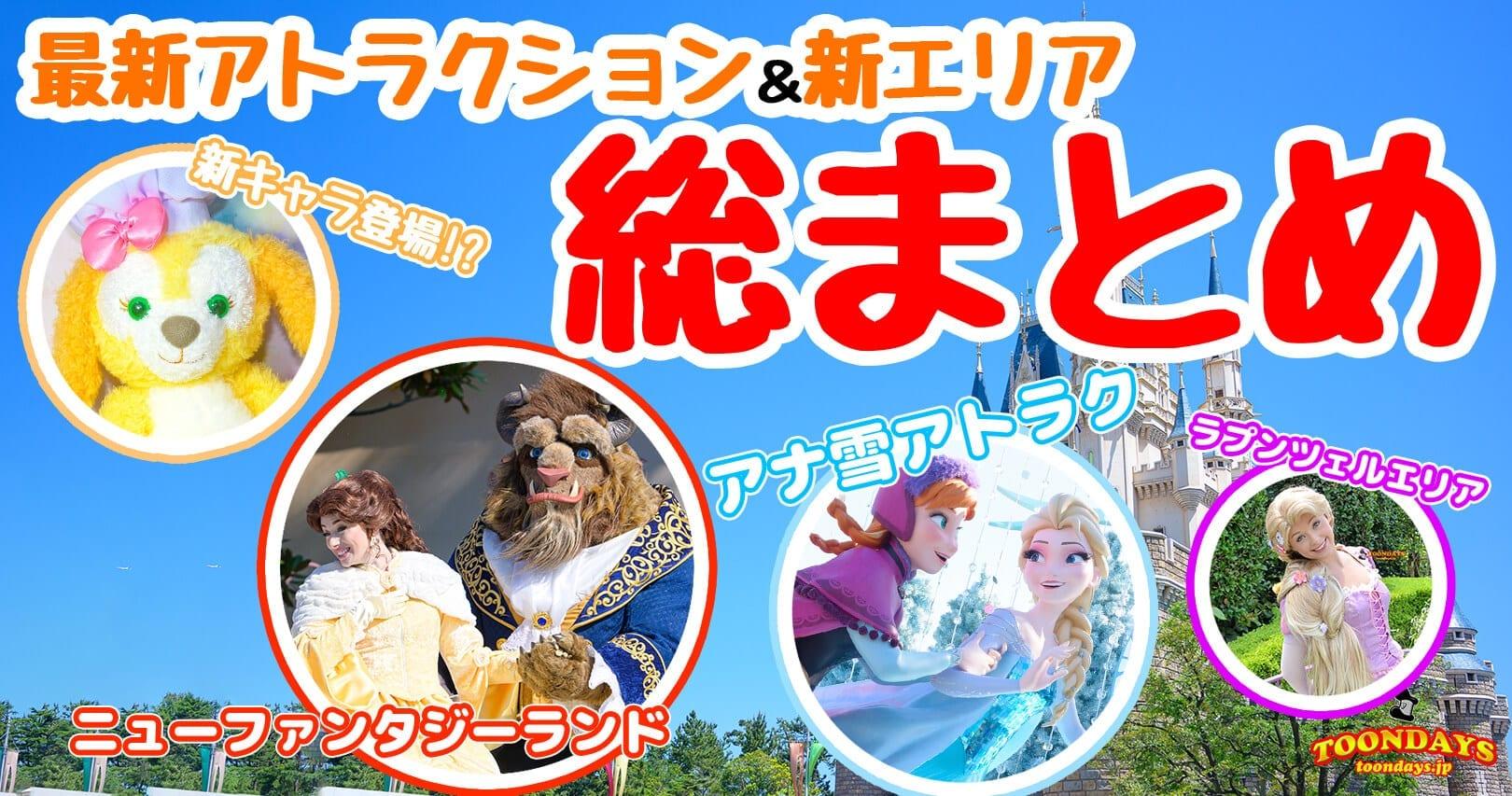 【驚愕】東京ディズニーランド&シーの新アトラクション&新エリアを総まとめ!
