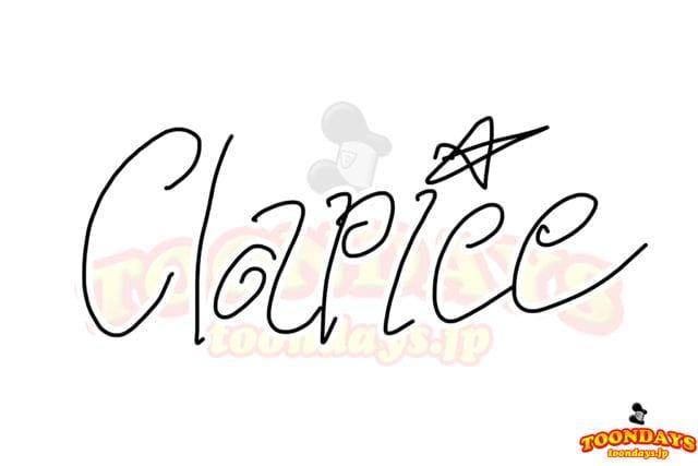クラリスのサイン