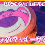 イチゴ香りのスイーツ!『ロッツォのクッキーサンド』@ピクサー・プレイタイム 2020