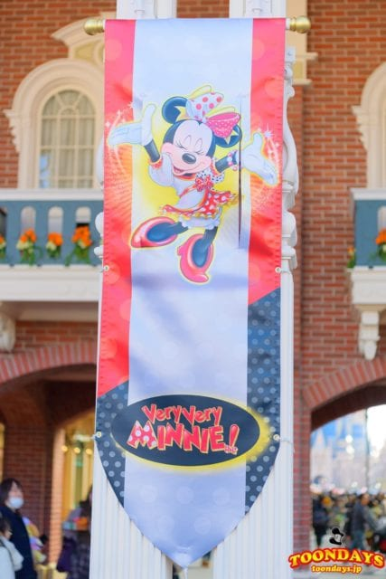 『ベリー・ベリー・ミニー!』新コスチュームを着たミニーマウスのバナー
