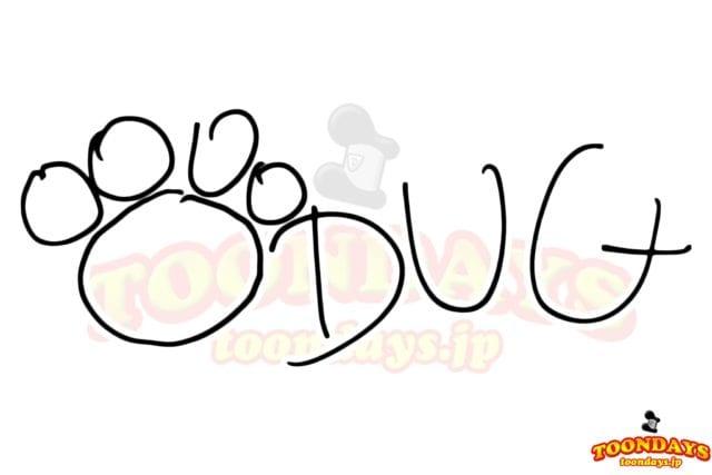 ダグのサイン