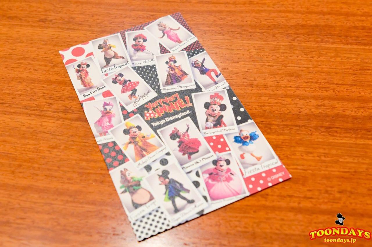 『ベリー・ベリー・ミニー!』スペシャルセットには『限定メニューカード』付き