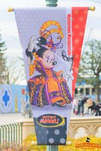 ミステリアス・マスカレードのミニーマウス バナー