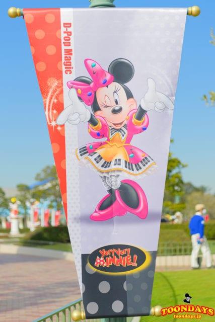 Dポップ・マジックのミニーマウス