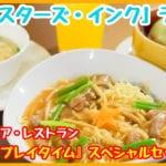 ヴォルケイニア・レストラン『ピクサー・プレイタイム 』スペシャルセット