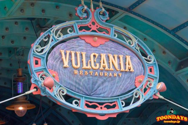 ヴォルケイニア・レストラン