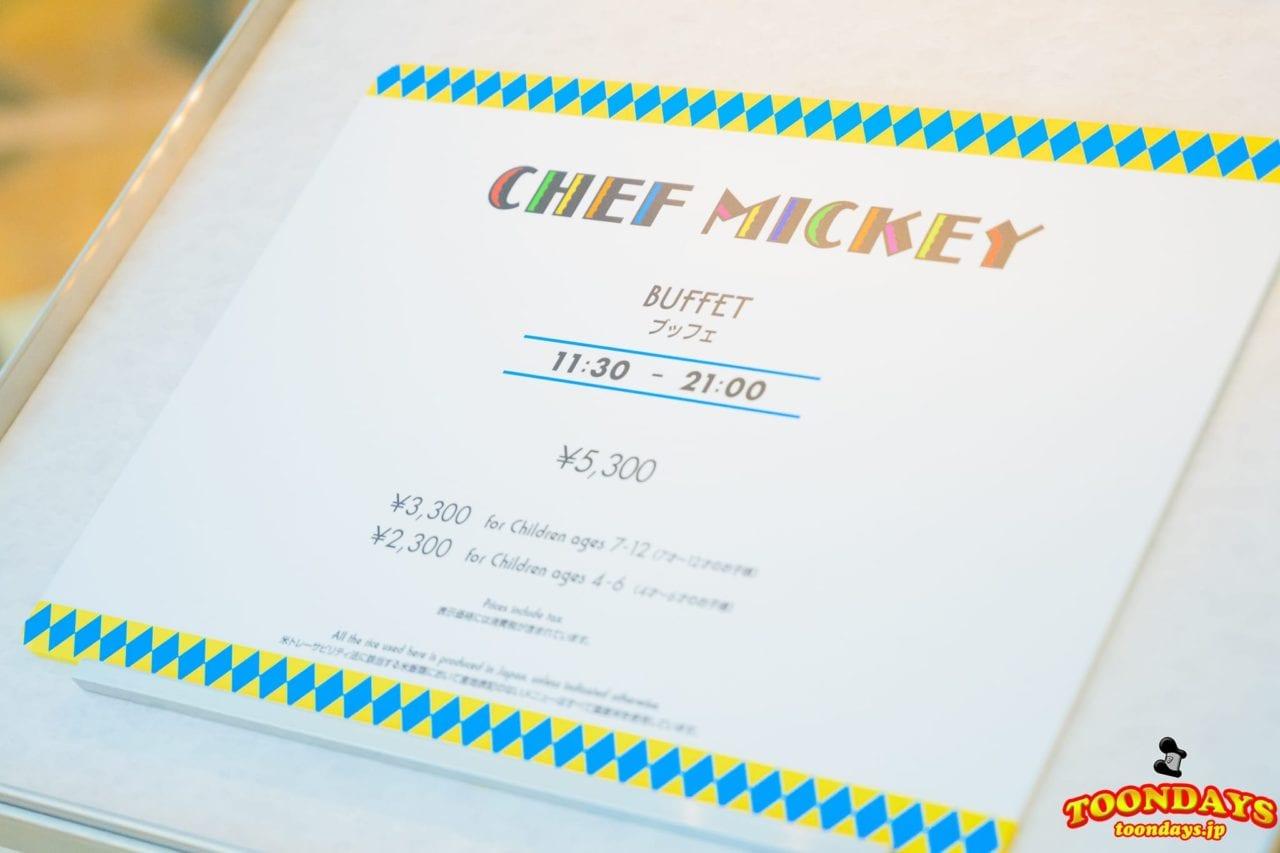 『ブレックファスト(朝食)』と『ランチ・ディナー』のシェフ・ミッキーの料金