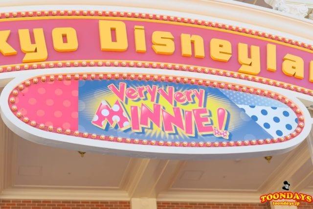 ワールドバザールの入り口も『ベリー・ベリー・ミニー!』の装飾
