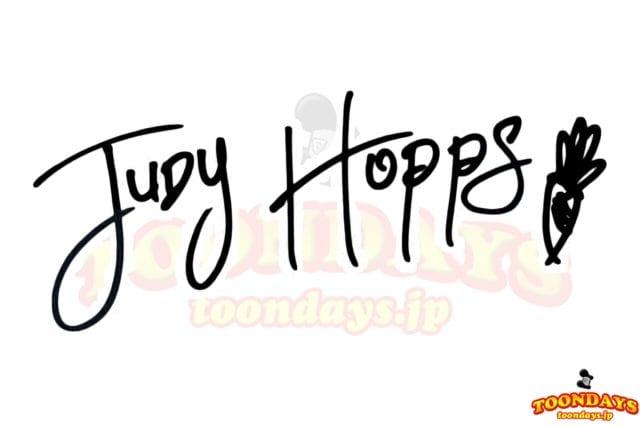 ジュディホップスのサイン