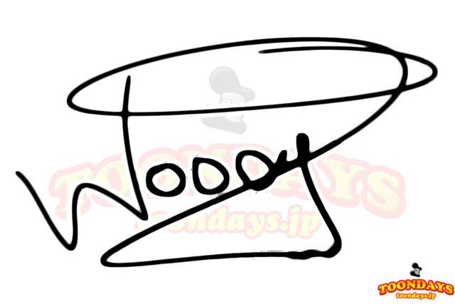 ウッディのサイン