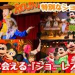 東京ディズニーランドでキャラクターに会える『ショーレストラン』!価格・場所・会えるキャラを総まとめ