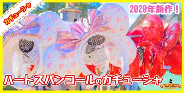 東京ディズニーリゾートのハートスパンコールカチューシャ