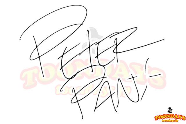 ピーター・パンのサイン