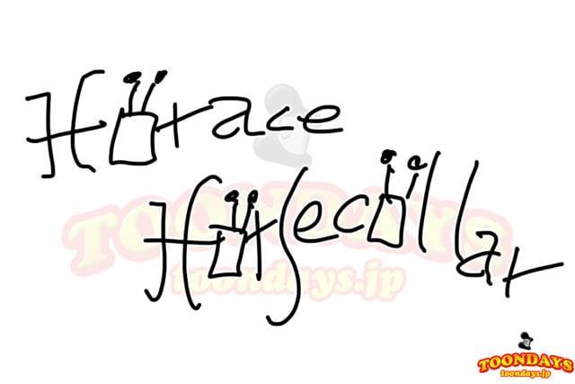 ホーレス・ホースカラーのサイン