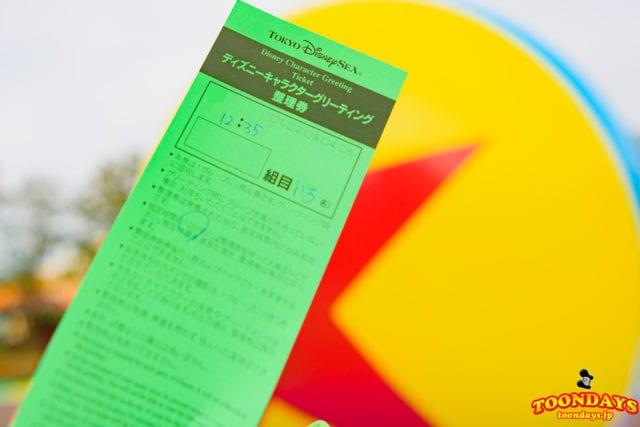 ピクサー・プレイタイム 整列グリーティング『整理券』