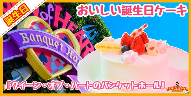 東京ディズニーランドで誕生日ケーキが食べられる『クイーン・オブ・ハートのバンケットホール』