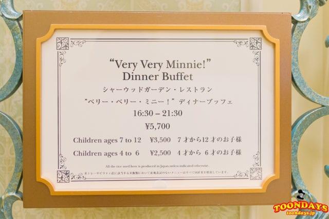シャーウッドガーデン・レストラン『ベリー・ベリー・ミニー!』ブッフェのランチとディナーの値段