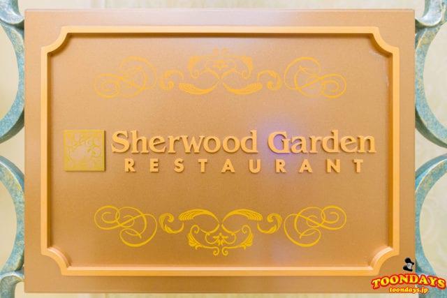 シャーウッドガーデンレストランの看板
