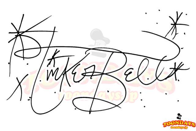 ティンカーベルのサイン