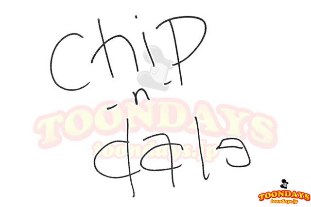 チップとデールのサイン