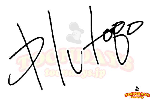 プルートのサイン