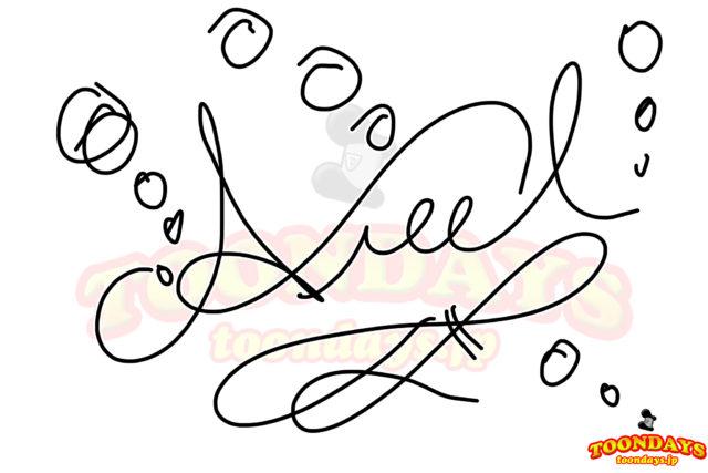 アリエルのサイン