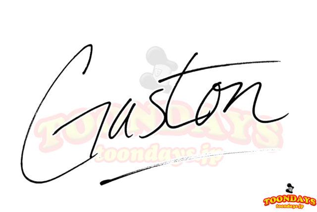 ガストンのサイン