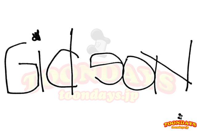 ギデオンのサイン